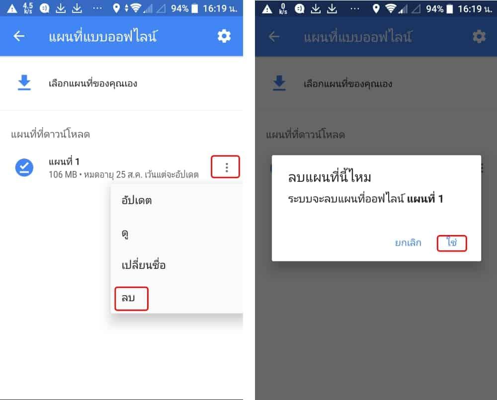 ดาวน์โหลดแผนที่ประเทศไทย