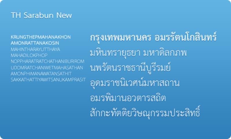 ชื่ออีเมลภาษาไทย