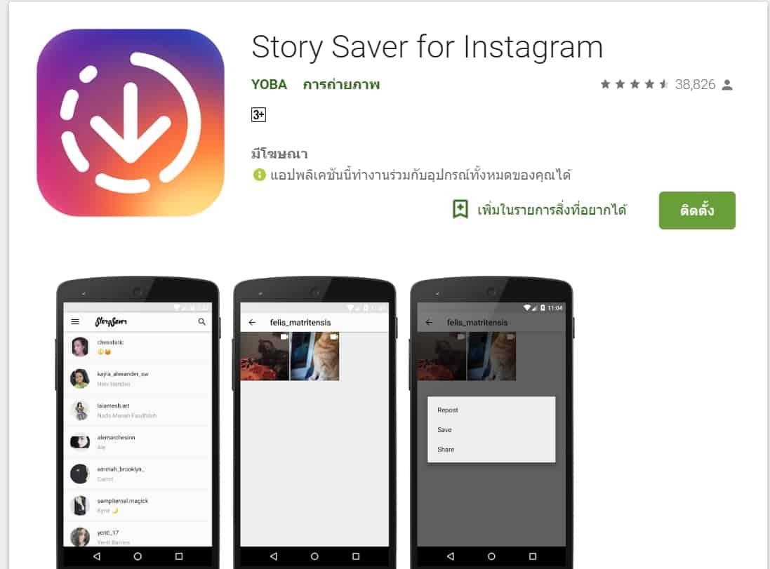 วิธีดาวน์โหลดวีดีโอ Instagram Stories เพื่อน ลงบนมือถือ