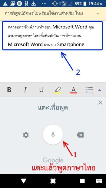 วิธีพูดแทนพิมพ์ภาษาไทยบน Word