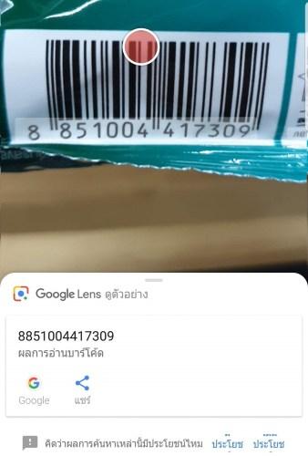 สแกนคิวอาร์โค้ด - QR Code Reader