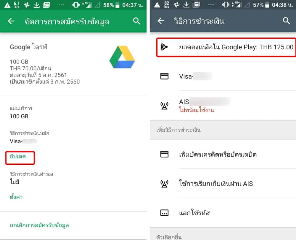บัตรของขวัญ Google Play