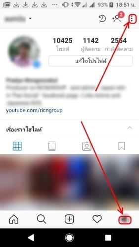 instagram ถูกแฮค
