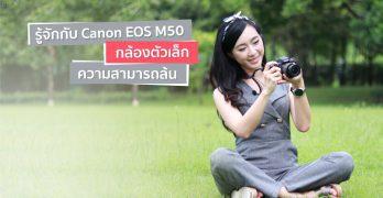 รีวิว กล้อง Mirrorless Canon EOS M50