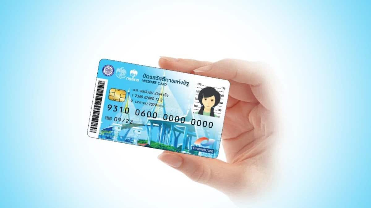 บัตรสวัสดิการ