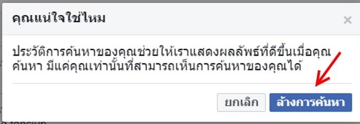 ล้างประวัติการค้นหาบน Facebook