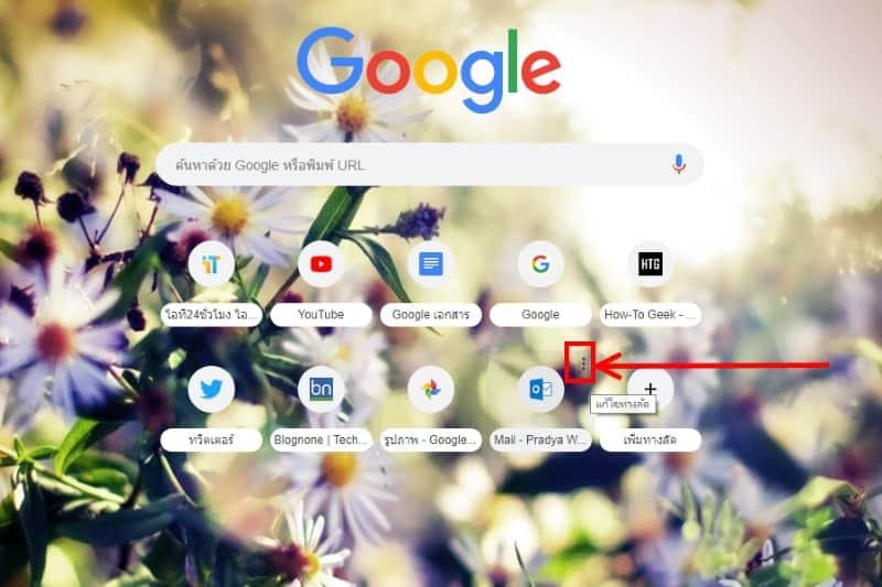 Google Chrome โฉมใหม่