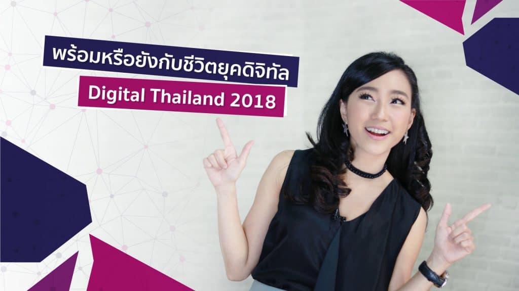 ทำไมประเทศไทยต้องส่งเสริมดิจิทัล? พร้อมหรือยังกับ Digital Thailand Big Bang 2018