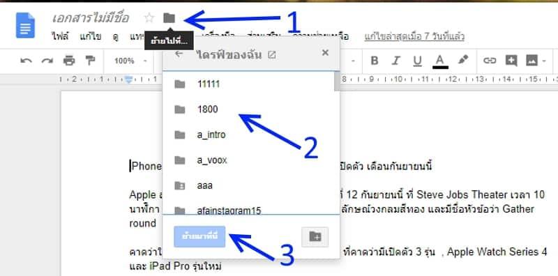 วิธีย้ายไฟล์ Google Docs