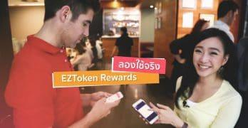 ลองใช้จริง EZToken Rewards บริการบน Blockchain ที่ออสเตรเลีย
