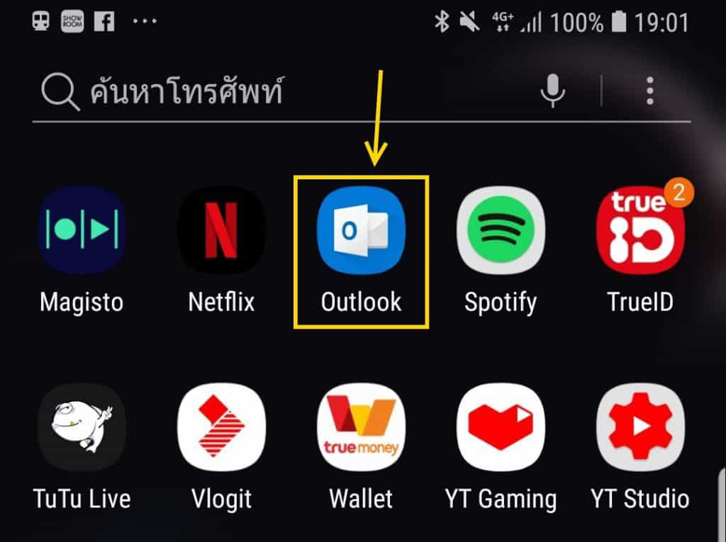 Outlook บน Android