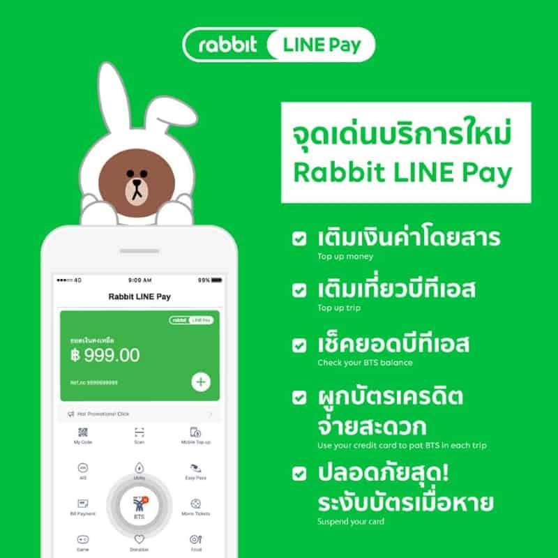 rabbit LINE Pay BTS