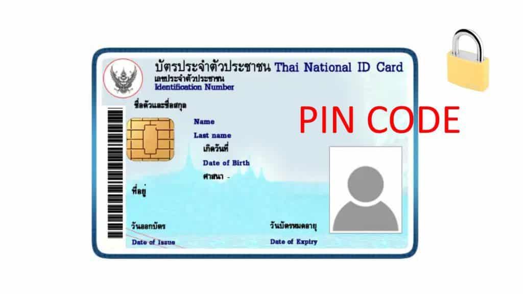 บัตรประชาชนมี PIN CODE