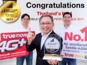 ทรูมูฟ เอช คว้ารางวัลเบอร์ 1 เครือข่าย 4G ที่ดีที่สุดในไทยจาก nPerf 2 ปีซ้อน