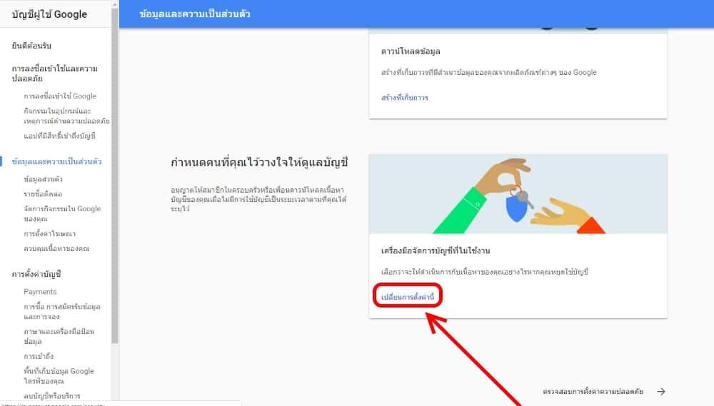 พินัยกรรมบัญชี Google