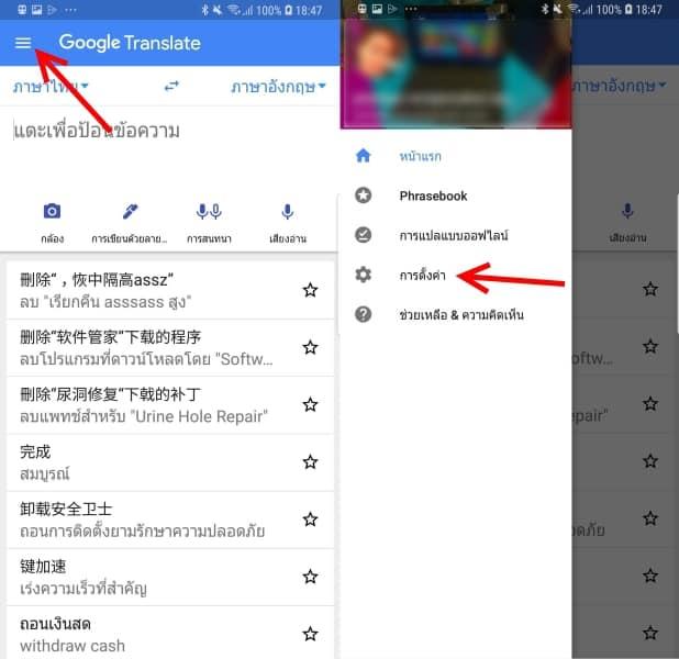 Google Translate อ่านออกเสียงเร็ว-ช้า