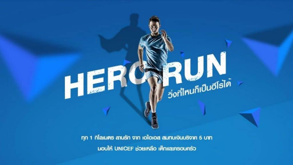 Hero Run วิ่งที่ไหนก็เป็นฮีโร่ได้