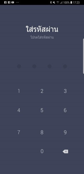 ล็อครหัสผ่านแอป LINE