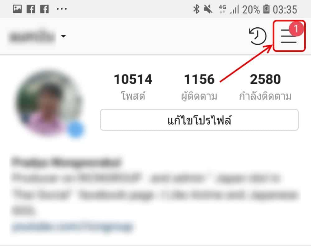Nametag ระบบ QR Code บน Instagram แอดเพื่อนง่ายๆไม่ต้องค้นหา