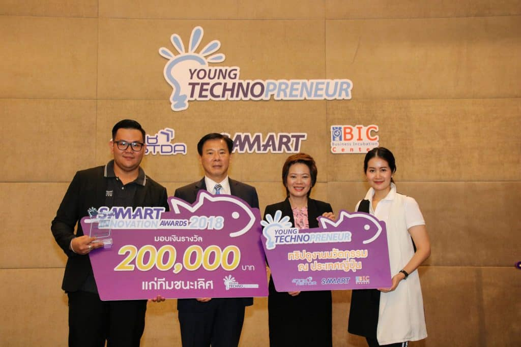 young technopreneur 2018 award