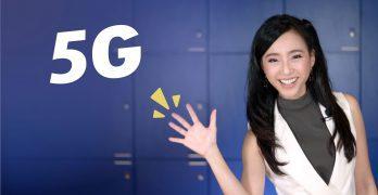 5G คืออะไร 5G มาเมื่อไหร่ 5G มีประโยชน์อย่างไร 5G จะมาแล้ววว