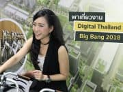 digital thailand big bang 2018