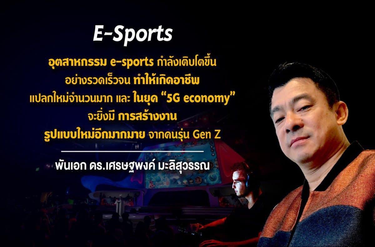 2019 ปีแห่งความยิ่งใหญ่ของ e-sports พันเอก ดร.เศรษฐพงค์ มะลิสุวรรณ