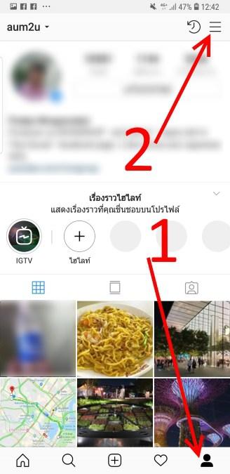 ติด Instagram