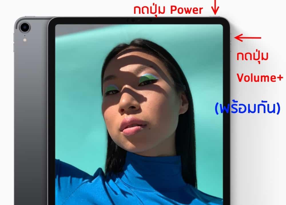 iPad Pro 2018 screenshot