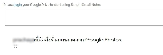 Sticky Note gmail