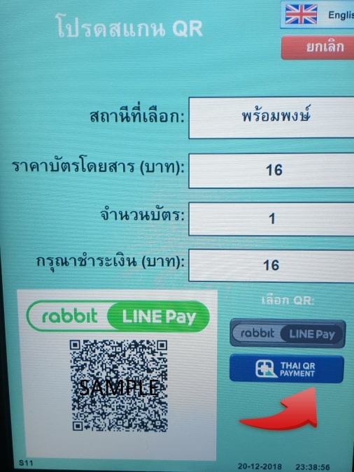 ซื้อบัตร BTS QR CODE
