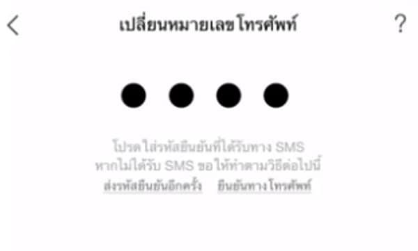 เปลี่ยนเบอร์โทรศัพท์ LINE