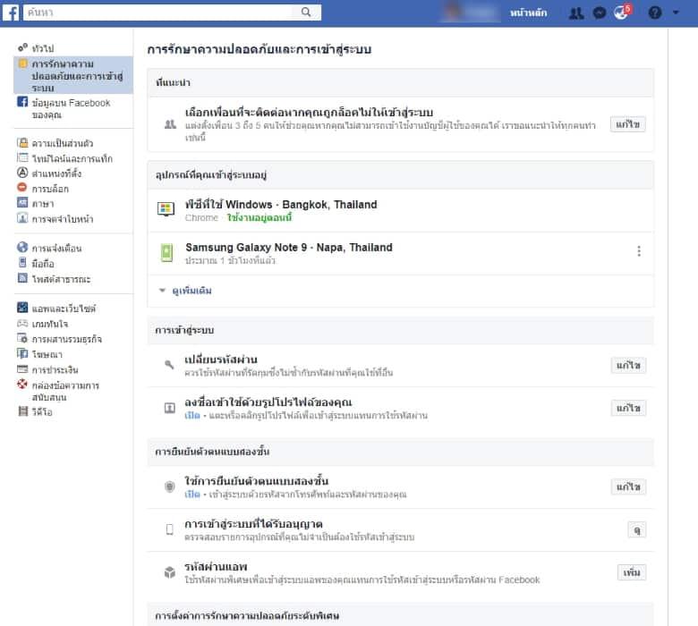 วิธีรักษาบัญชี facebook