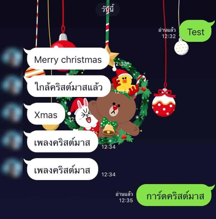 LINE คริสต์มาส