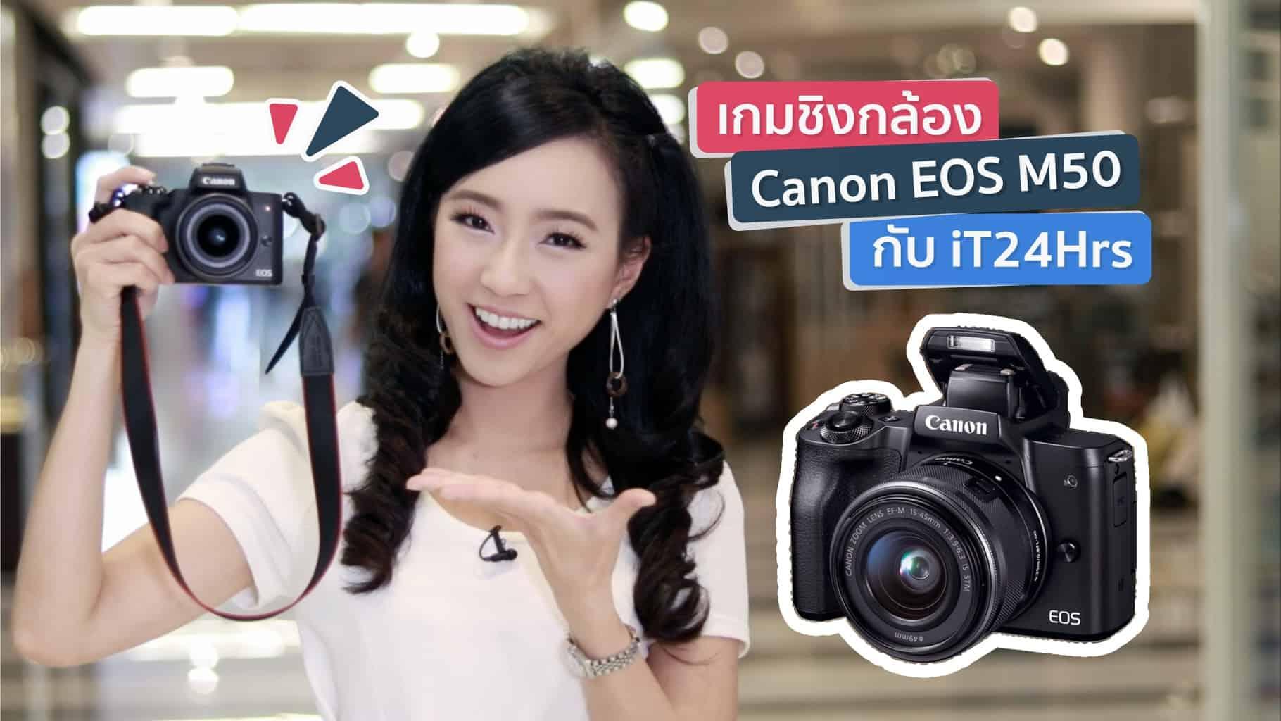 luckydraw-canon-eos-m50