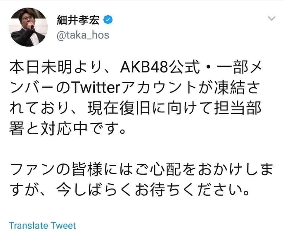 twitter akb48 แบน