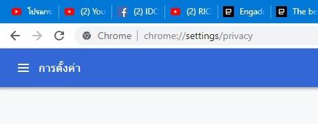 Chrome เข้าสู่ระบบบัญชี Google อัตโนมัติ