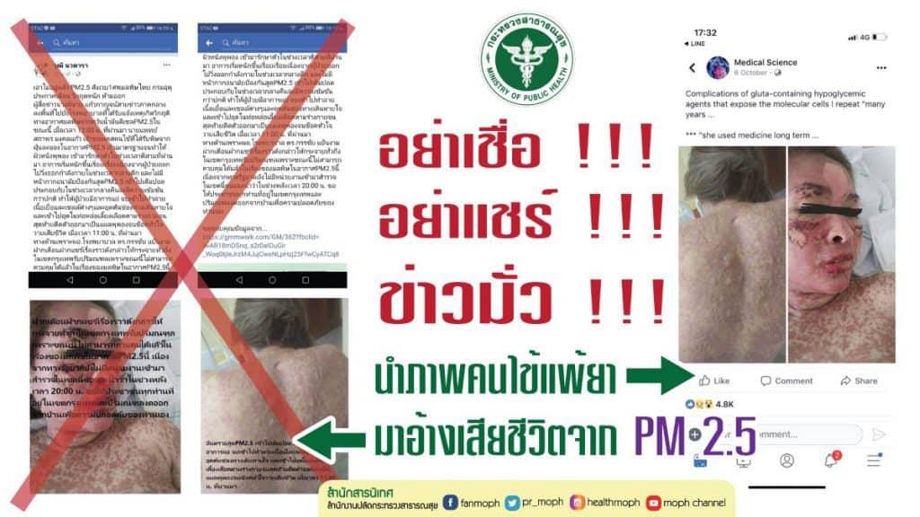 ข่าวปลอม PM 2.5