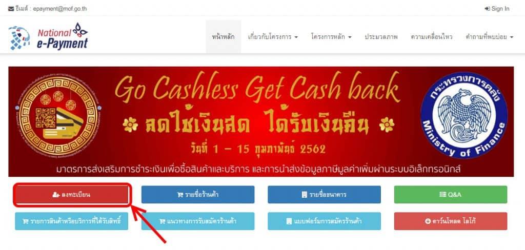 Go Cashless Get Cash Back