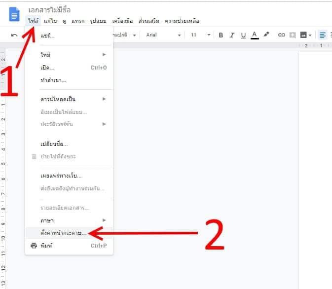 Google Docs ตั้งค่าหน้ากระดาษ