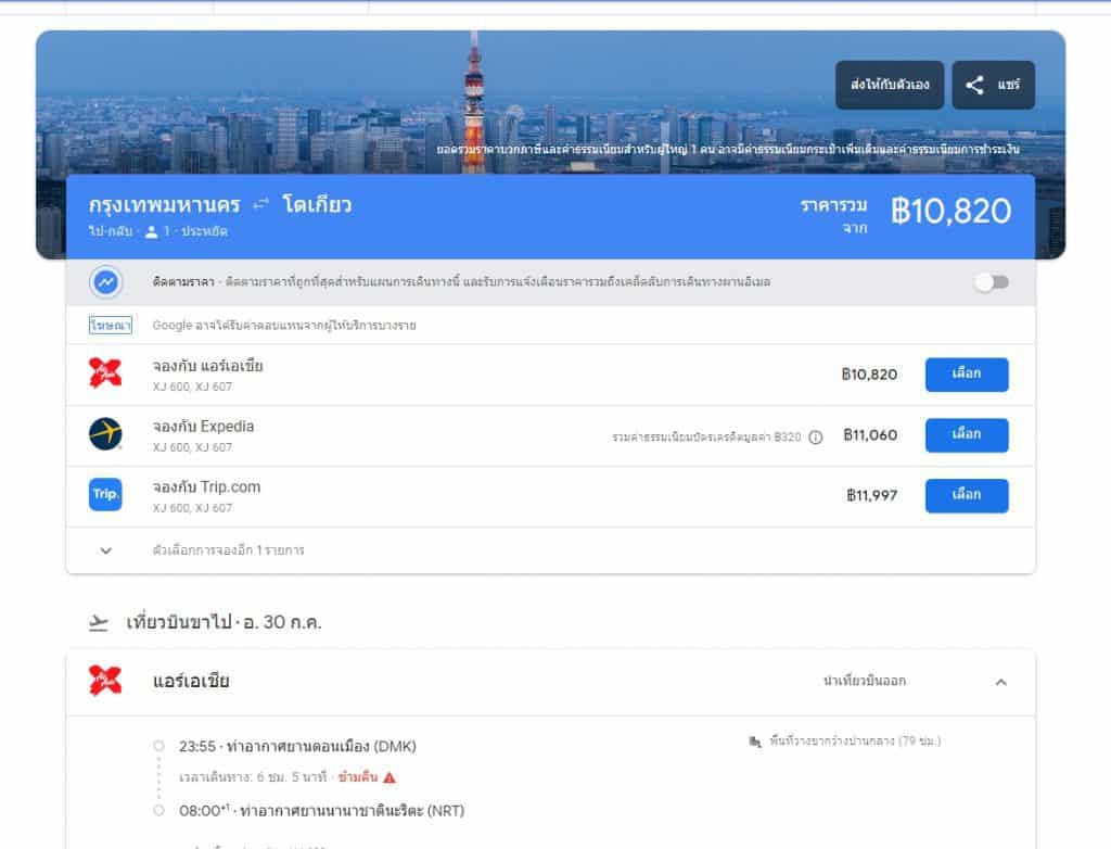 Google Flights ไทย