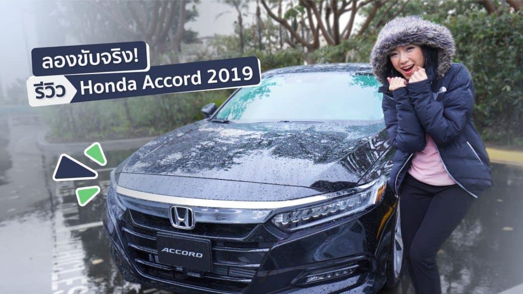 review รีวิว accord 2019 ลองขับจริงก่อนใคร!