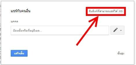 แชร์ลิงค์ Google Docs เปิดเป็นไฟล์ PDF
