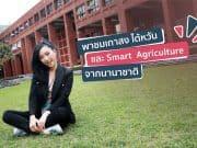 smart agriculture sunyatsen university