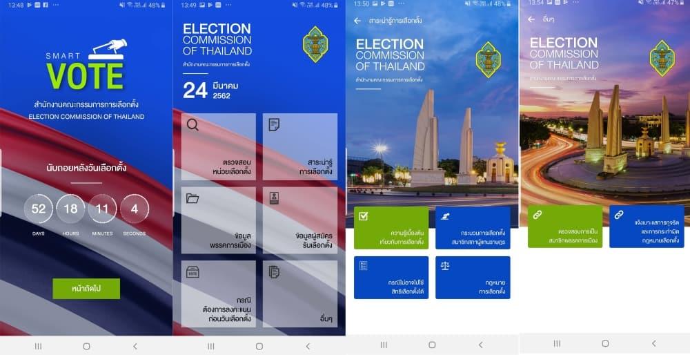 Smart Vote แอปข้อมูลเลือกตั้ง