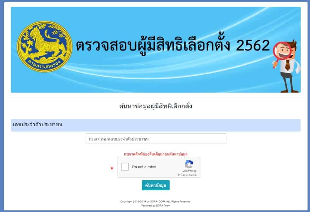 ตรวจสอบสิทธิเลือกตั้ง 2562 - ตรวจสอบรายชื่อผู้มีสิทธิเลือกตั้ง 2562