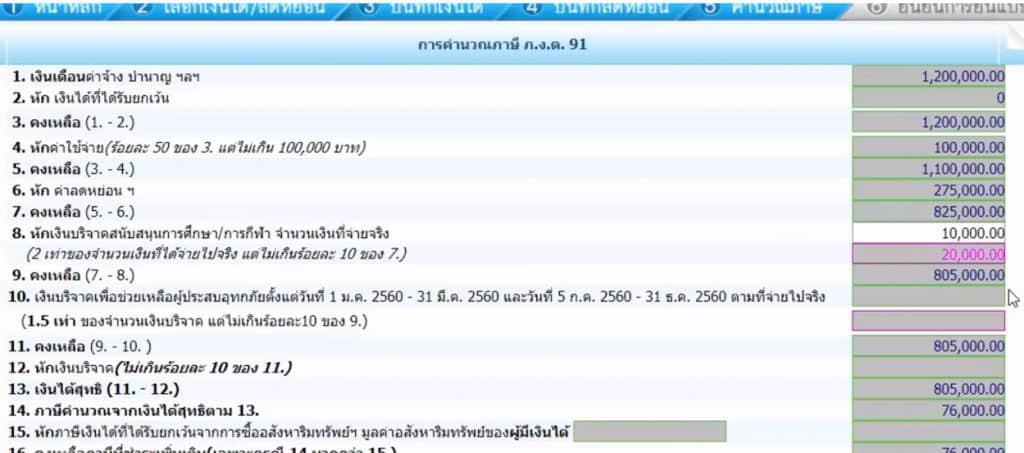 ยื่นภาษี 2562 ออนไลน์ - ยื่นภาษีบุคคลธรรมดา 2562 ออนไลน์