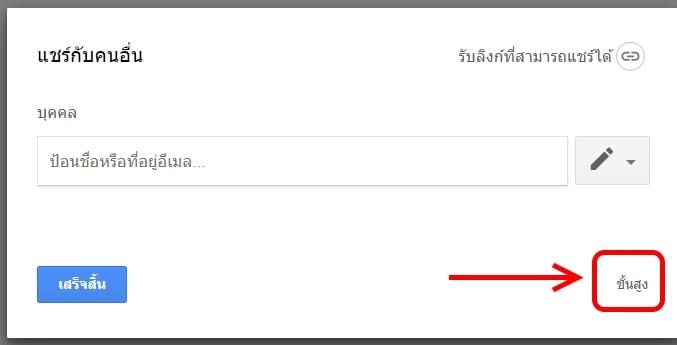 แชร์วีดีโอบน Google Drive