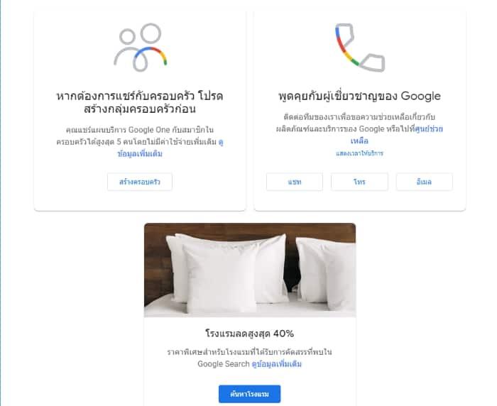 Google One คือ