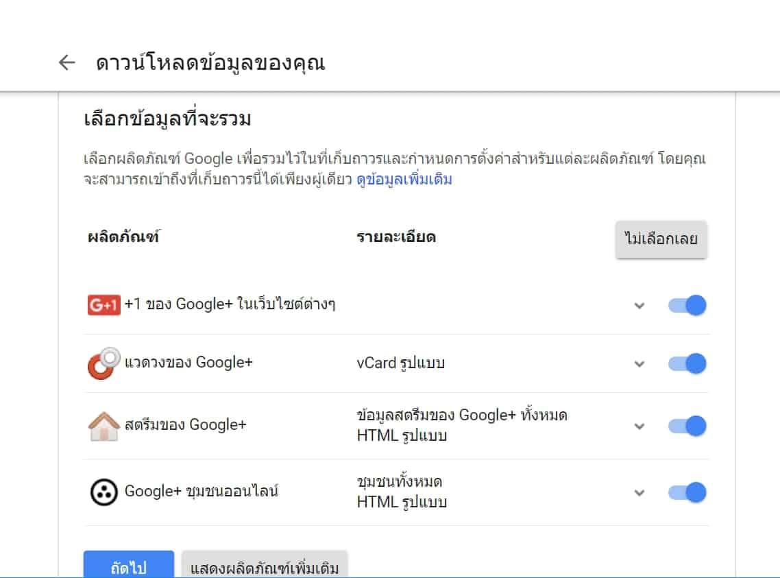 วิธีใช้ Google Takeout